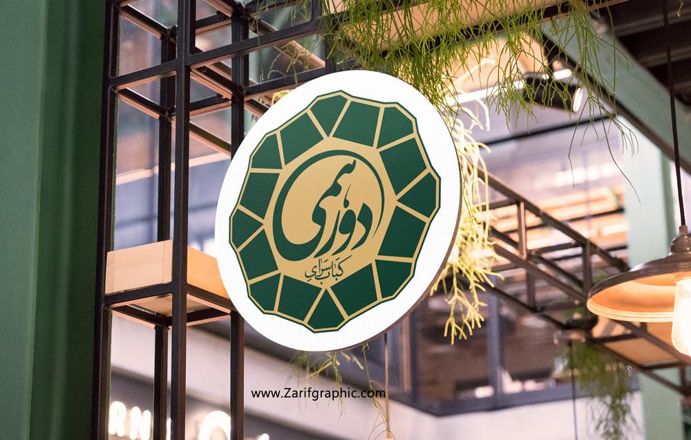طراحی لوگو کبابی و کبابسرا در مشهد