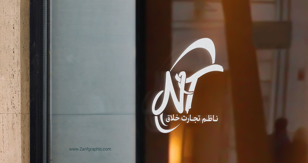 طراحی حرفه ای لوگو بازرگانی و تجارت بین الملی در مشهد