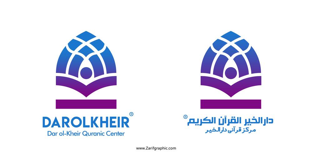 Quranic religious logo design