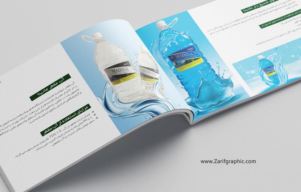 طراحی کاتالوگ حرفه ای تولیدات شیمیایی در مشهد