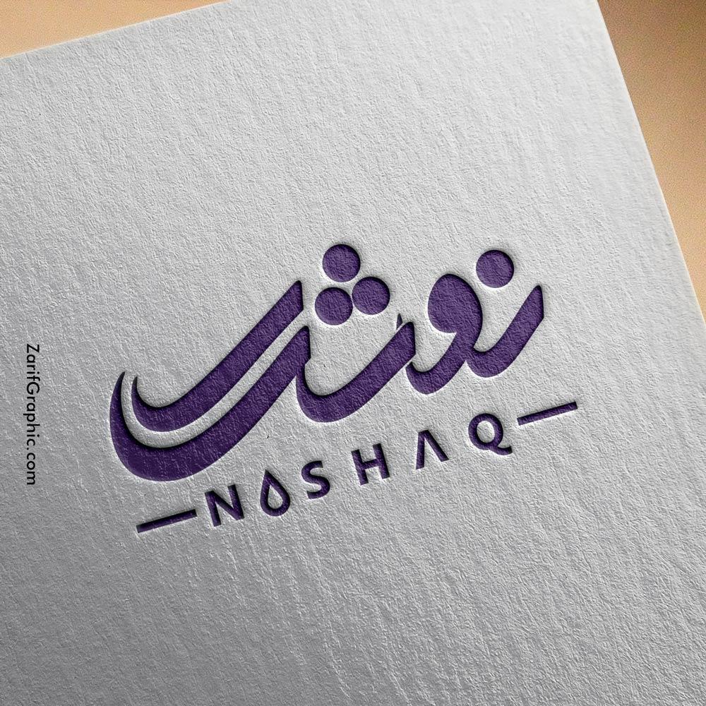 طراحی لوگوتایپ انگلیسی و فارسی نوشیدنی های نوشک افغانستان