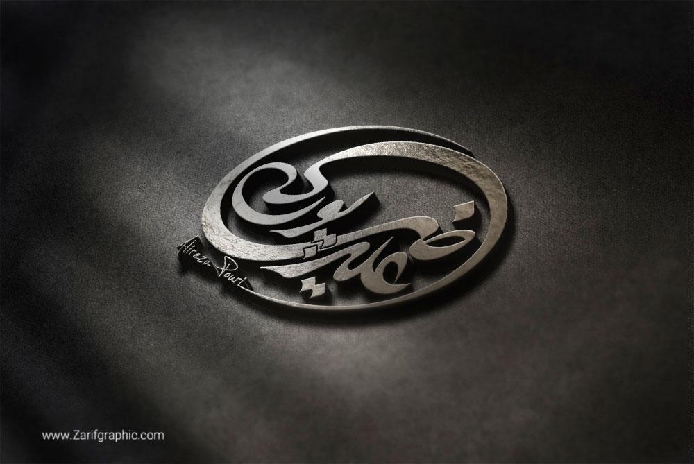 طراحی تخصصی لوگوتایپ فارسی برند شخصی علیرضا پوری