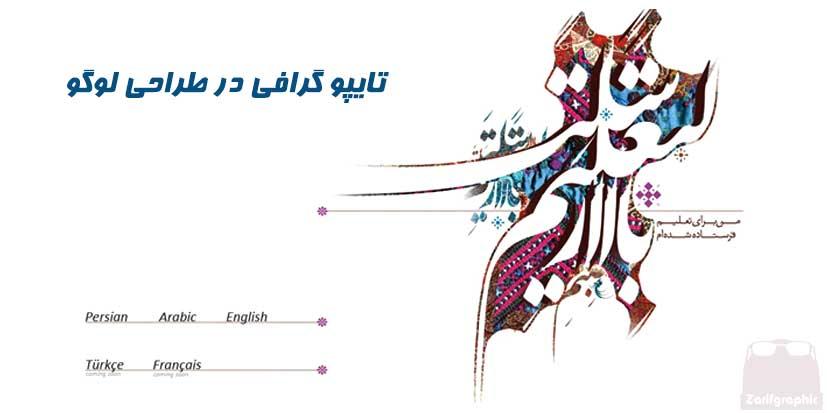 طراحی لوگو با تایپو گرافی در مشهد