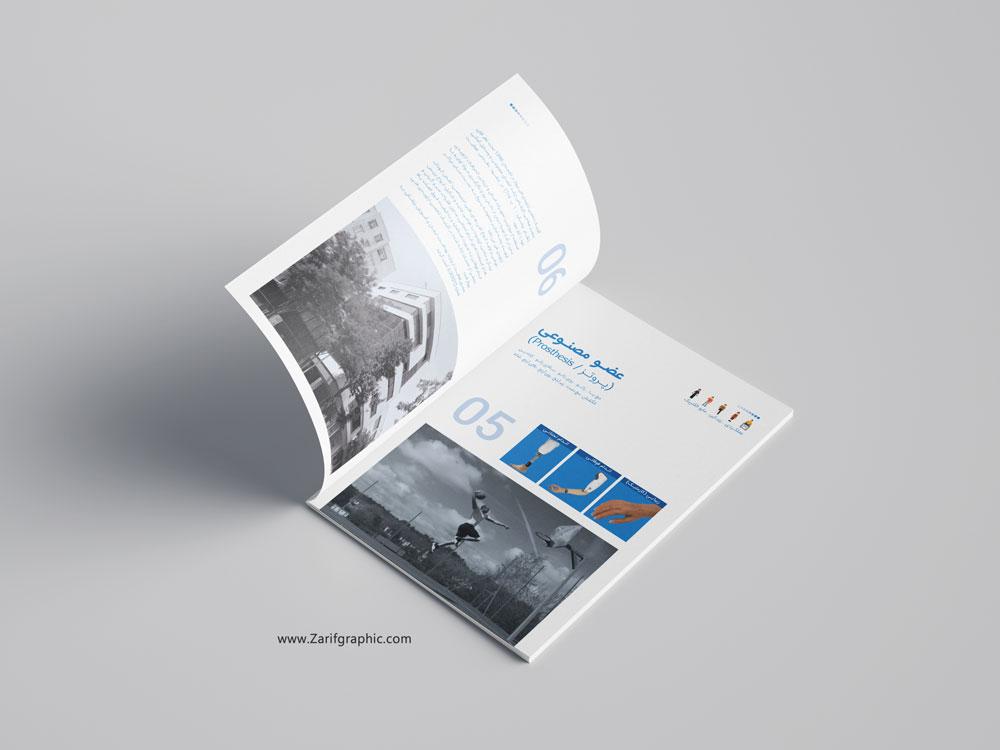 طراحی کاتالوگ درمانی و خدمات پزشکی پرواز در مشهد