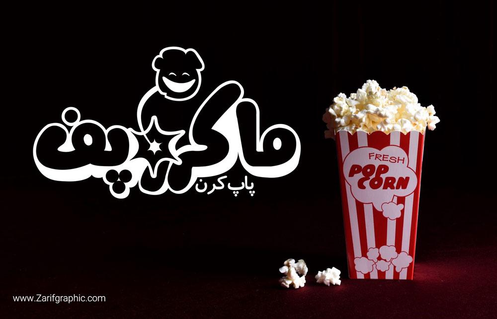 طراحی خلاقانه لوگو ذرت بوداده ماکروپف در مشهد