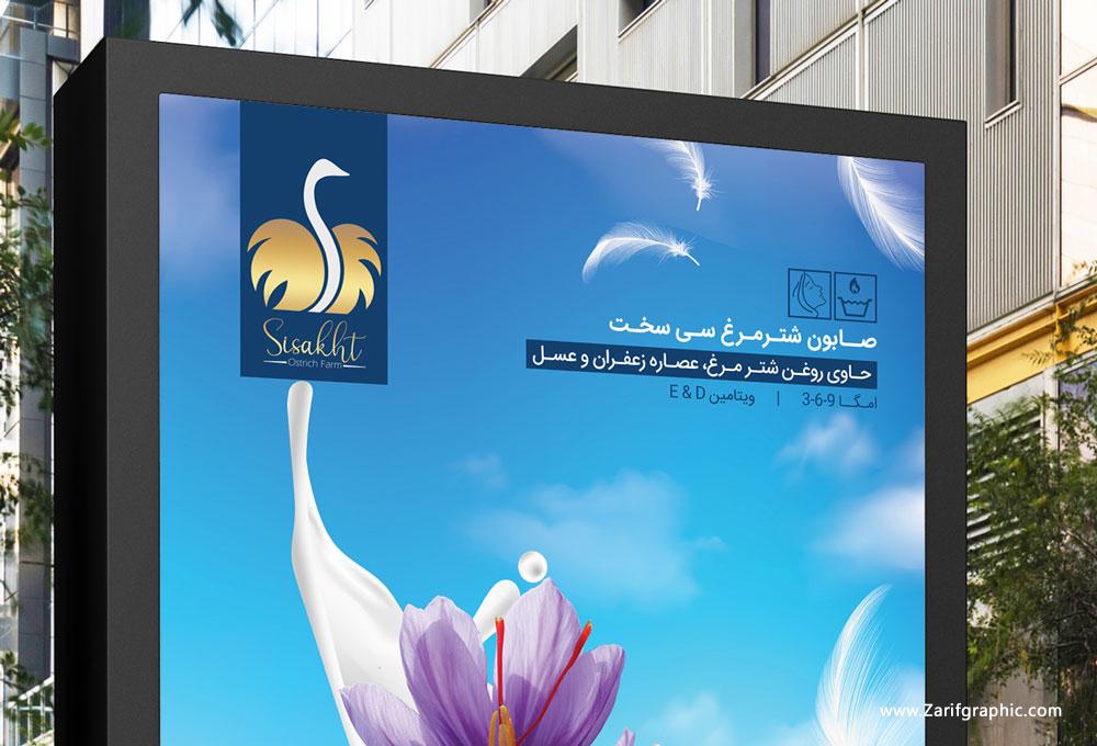 طراحی پوستر تبلیغاتی صابون شتر مرغ