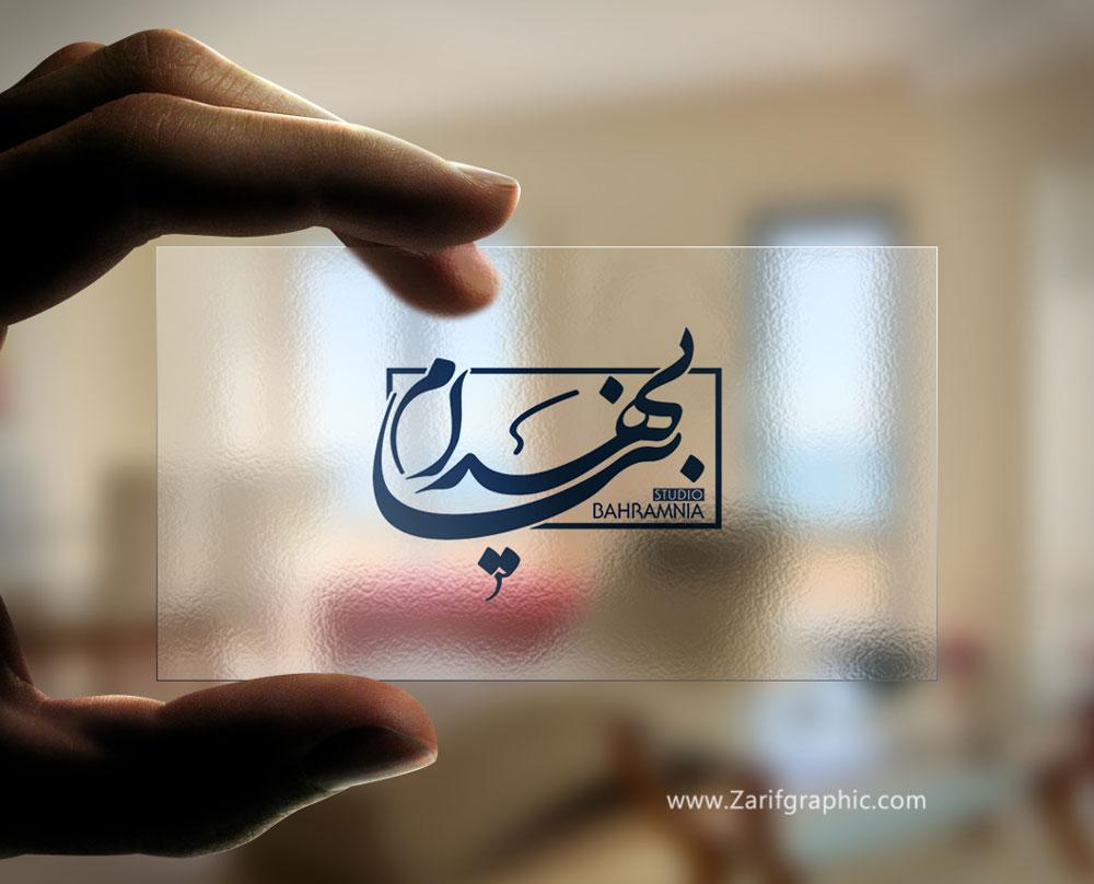 طراحی لوگوتایپ فارسی استودیو عکاسی در مشهد
