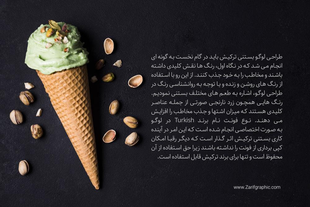 طراحی حرفه ای لوگو بستنی چالیدره در مشهد