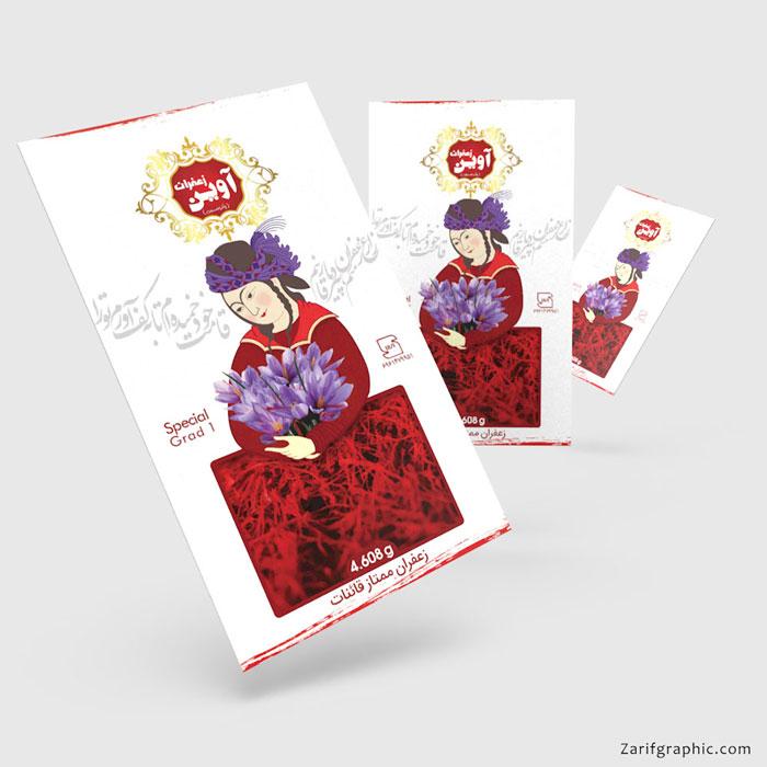 طراحی بسته بندی زعفران آوین زعفران