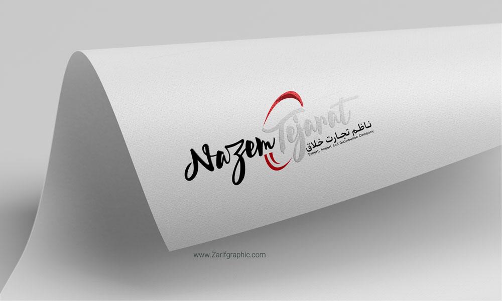 طراحی لوگو ترکیبی بازرگانی ناظم تجارت در ظریف گرافیک