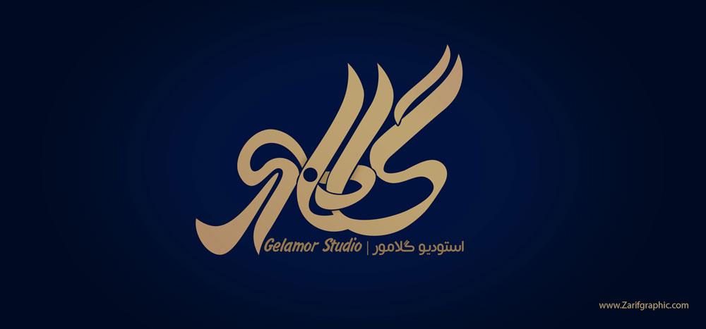 طراحی تخصصی لوگو تایپ فارسی در مشهد با ظریف گرافیک استودیو عکس گلامور