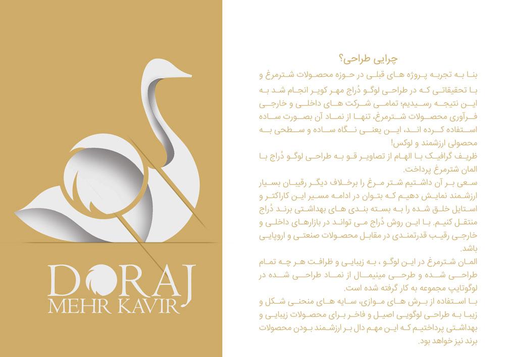 طراحی خلاقانه لوگو محصولات آرایشی بهداشتی دراج کرمان در مشهد با ظریف گرافیک