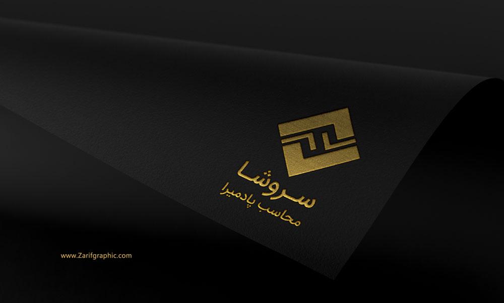 طراحی لوگو گروه مالی سروشا محاسب پادمیرا بوشهر