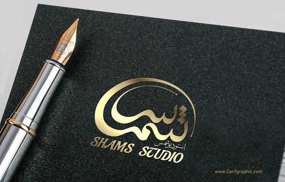 طراحی لوگو لوکس و تخصصی استودیو عکاسی شمس در مشهد