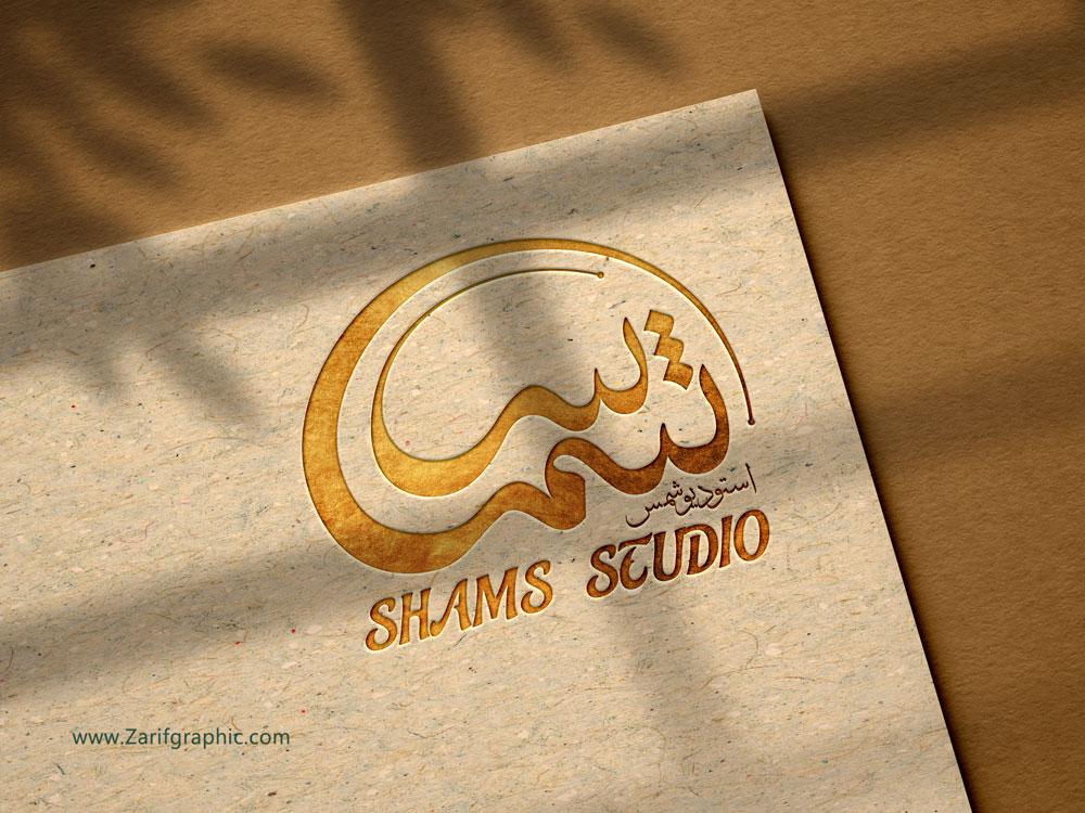 طراحی حرفه ای لوگو تایپ استودیو شمس در مشهد