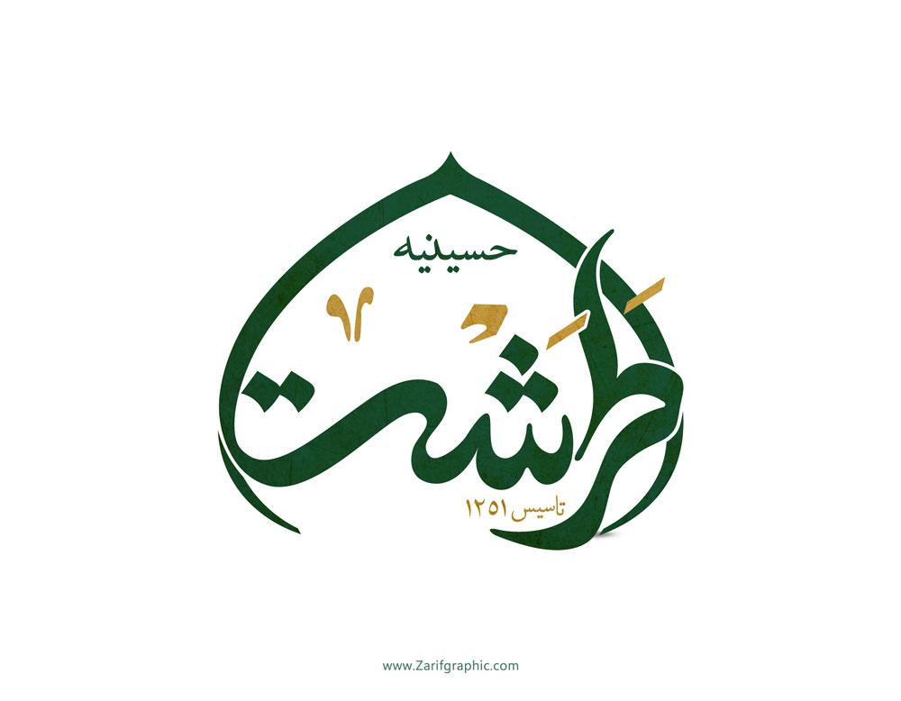 طراحی لوگو مذهبی طرشت تهران