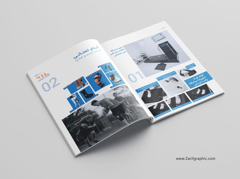 طراحی خلاقانه کاتالوگ پزشکی و درمانی پرواز