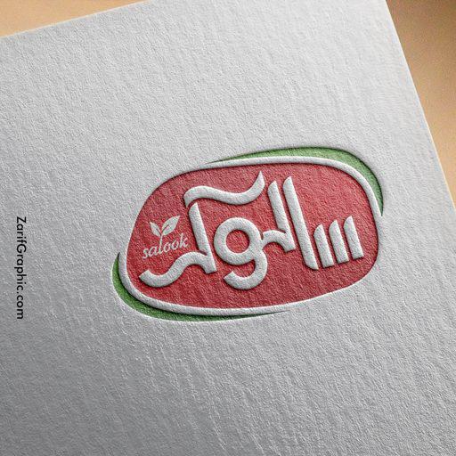 طراحی لوگو مواد غذایی سالموک
