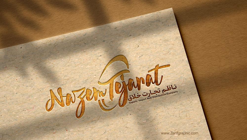 طراحی لوگو ترکیبی بازرگانی در مشهد با ظریف گرافیک