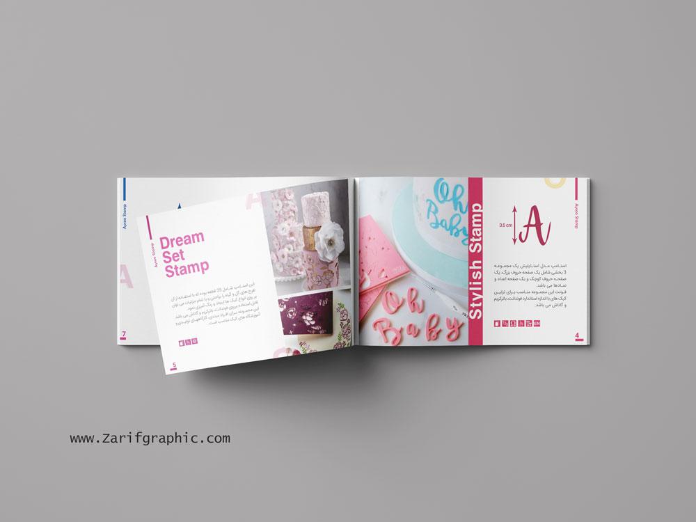 طراحی شیک و باکلاس کاتالوگ شیرینی پزی