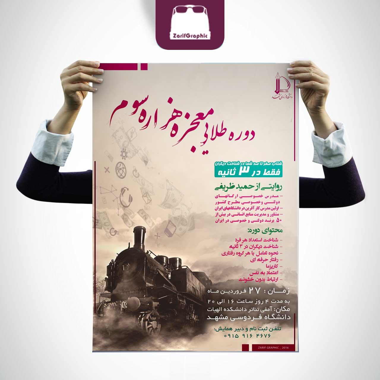 طراحی پوستر حرفه ای تبلیغاتی