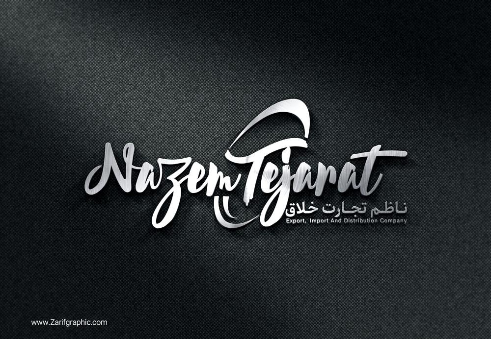 طراحی حرفه ای لوگو بازرگانیدر مشهد