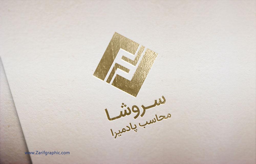 طراحی لوگو گروه مالی سروشا بوشهر