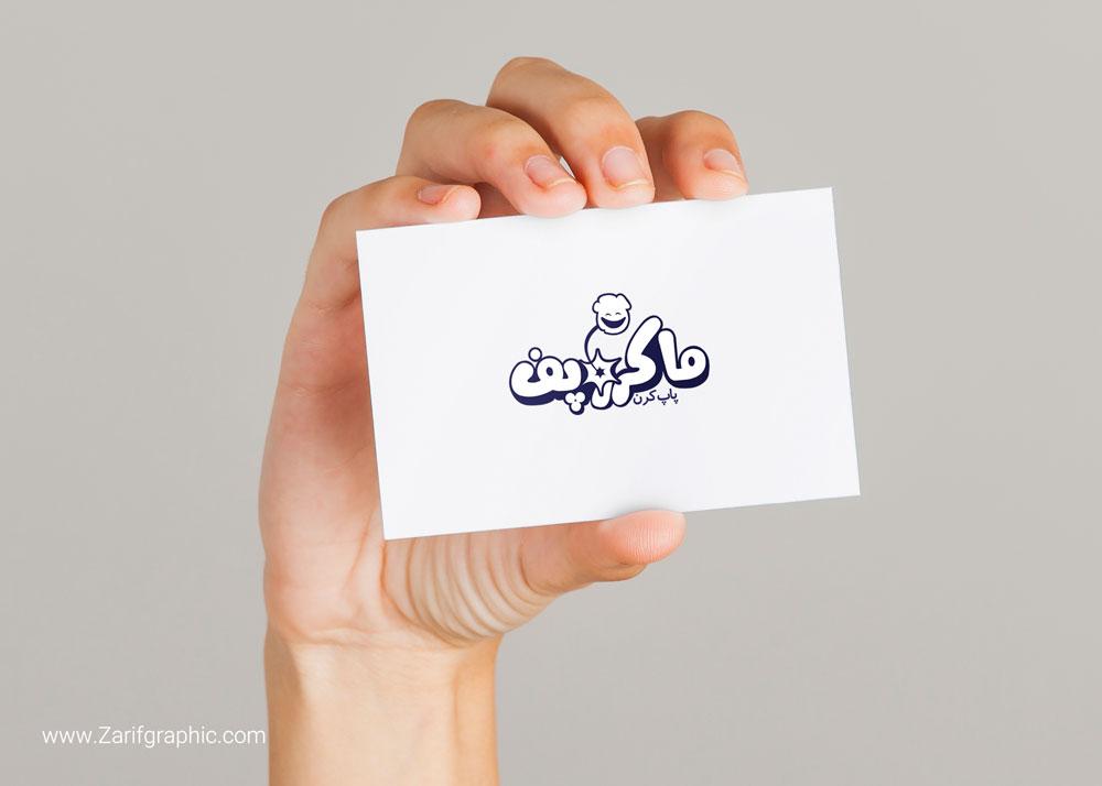 طراحی لوگو خلاقانه پاپ کورن در مشهد با ظریف گرافیک