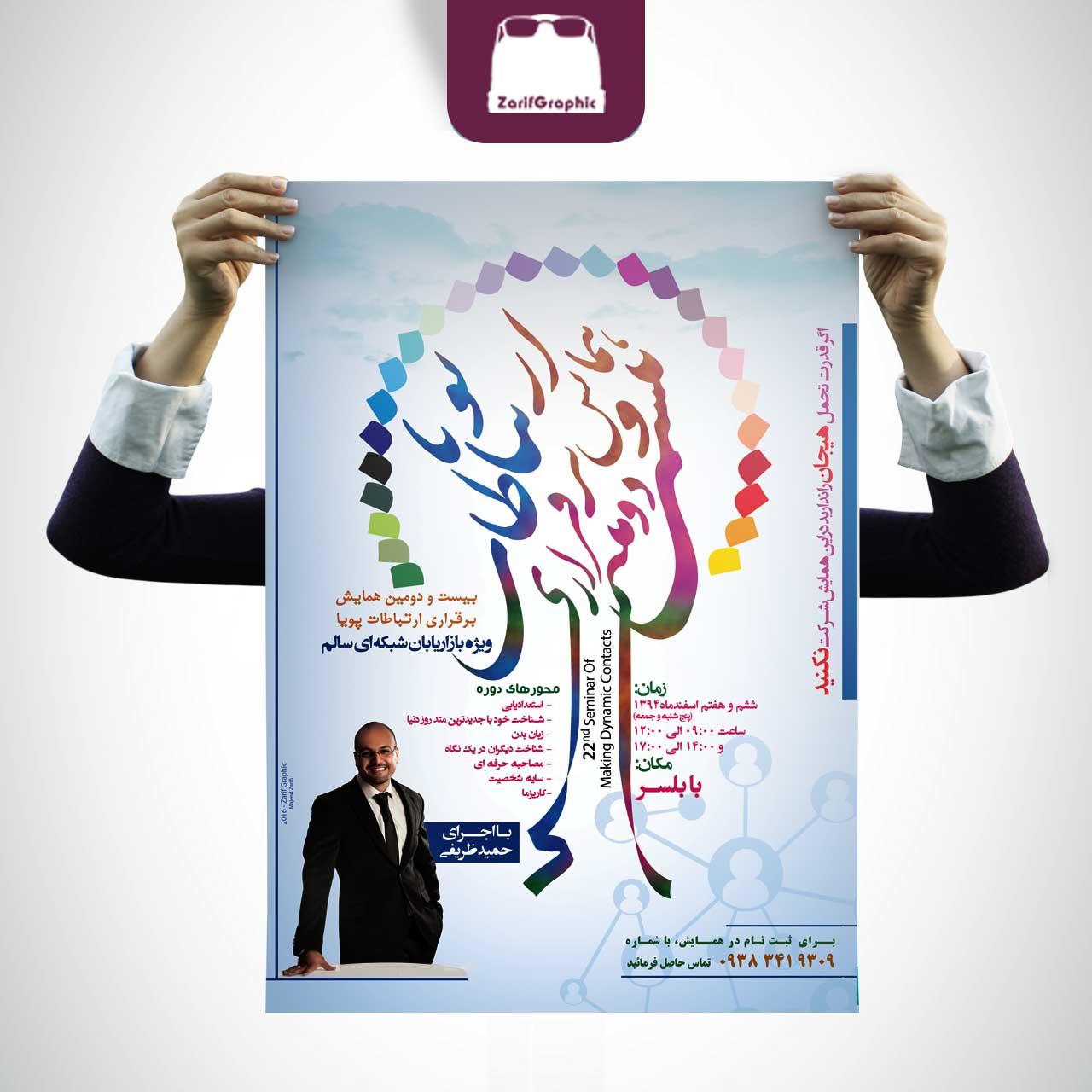 طراحی پوستر تبلیغاتی خلاقانه