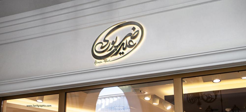 طراحی تخصصی لوگو تایپ برند شخصی علیرضا پوری در مشهد با ظریف گرافیک