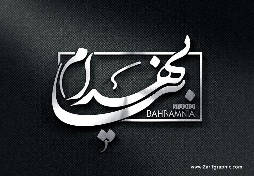 طراحی خلاقانه لوگو تایپ فارسی در مشهد با ظریف گرافیک