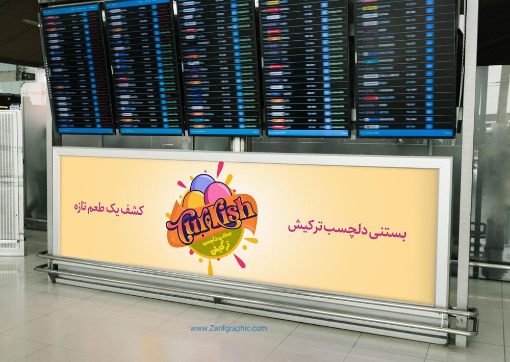 طراحی لوگو خلاقانه بستنی ترکیش در مشهد