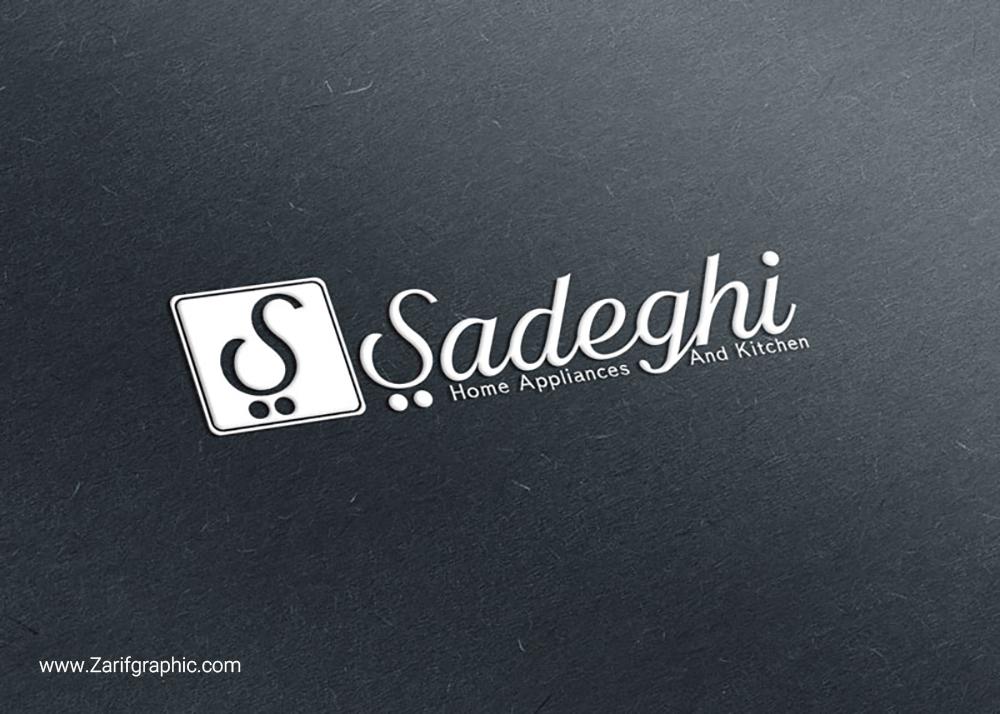 طراحی لوگو لوازم خانگی صادقی در ظریف گرافیک