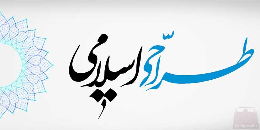 طراحی لوگو مسجد هیئت عاشورا در مشهد اصفهان تهران