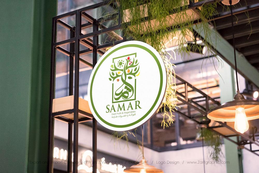 Professional logo design of Samar for fruit exported to Dubai
