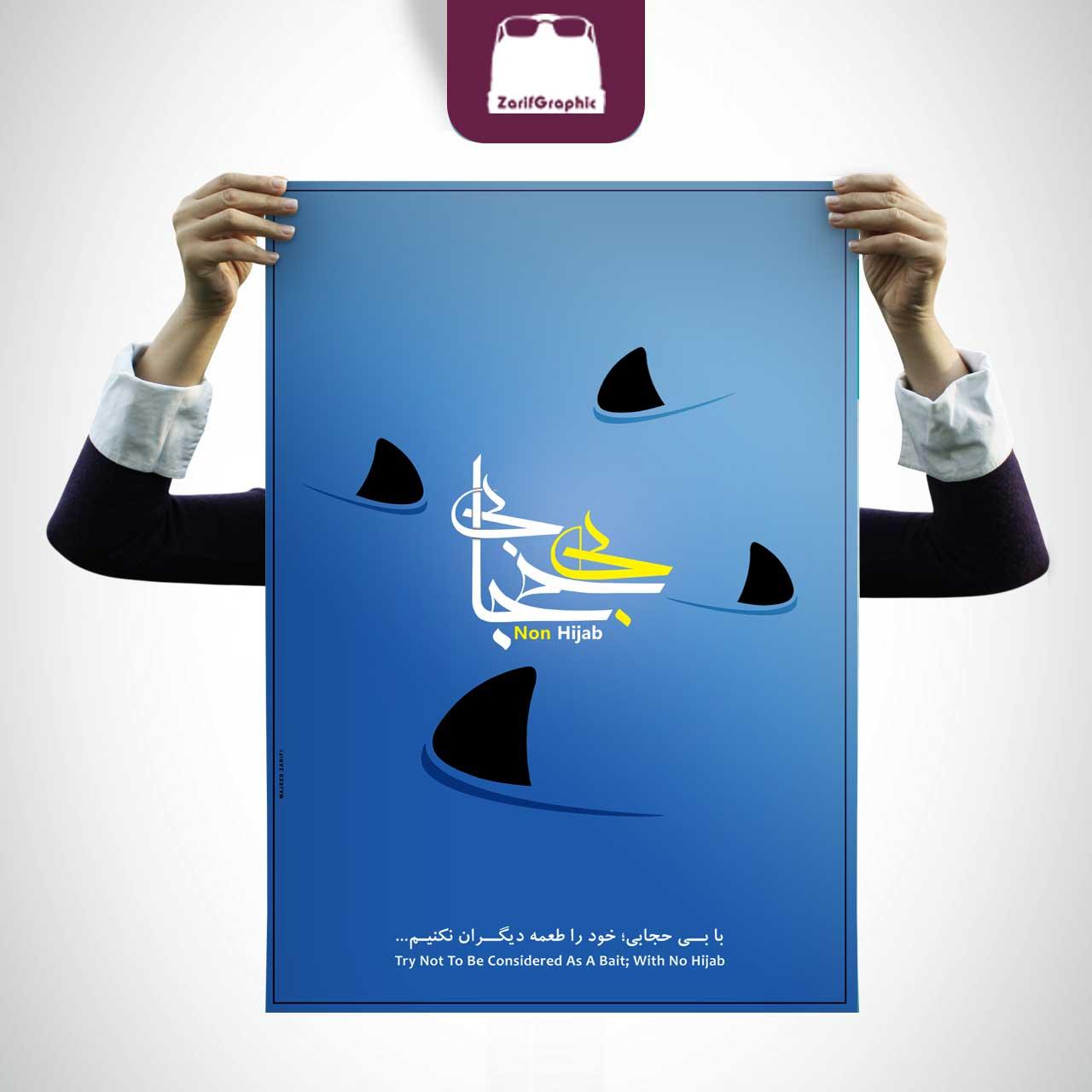 طراحی پوستر تبلیغاتی ساده ورزشی مشهد