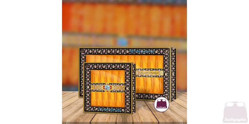 طراحی بسته بندی نبات خشکبار شکلات در مشهد