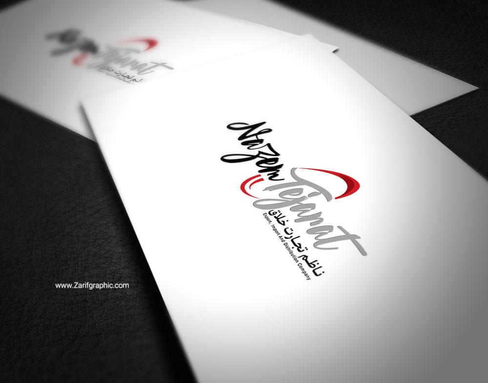 طراحی لوگو مونوگرام بازرگانی در مشهد