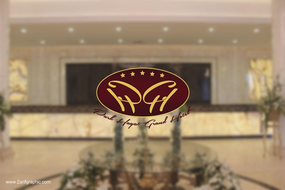 طراحی خلاقانه لوگو هتل 5 ستاره لوکس پارک حیات مشهد در ظریف گرافیک