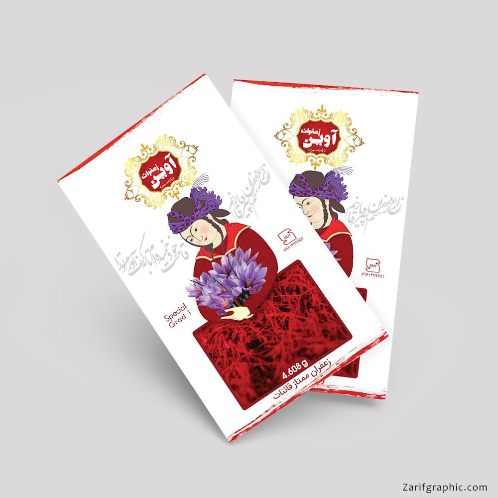طراحی حرفه ای بسته بندی زعفران ممتاز