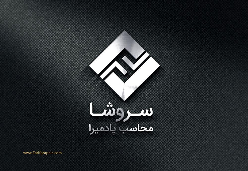 طراحی لوگو در بوشهر با ظریف گرافیک