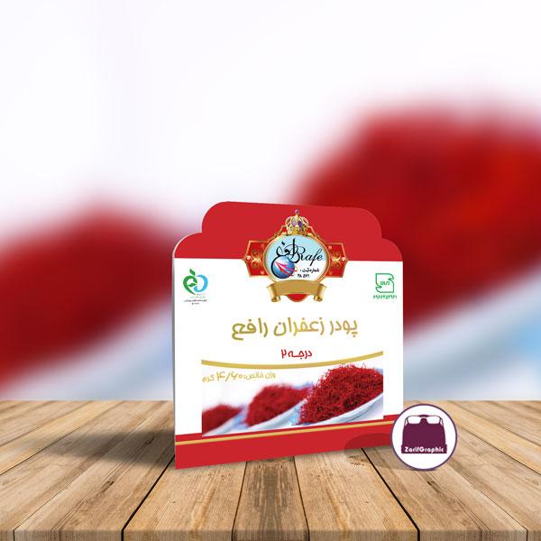 طراحی بسته بندی پودر زعفران رافع