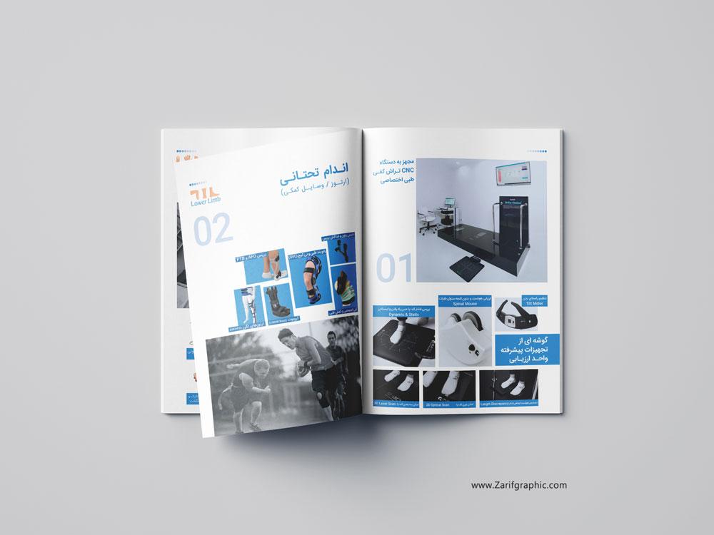 طراحی حرفه ای کاتالوگ پرواز مرکز توانبخشی در مشهد