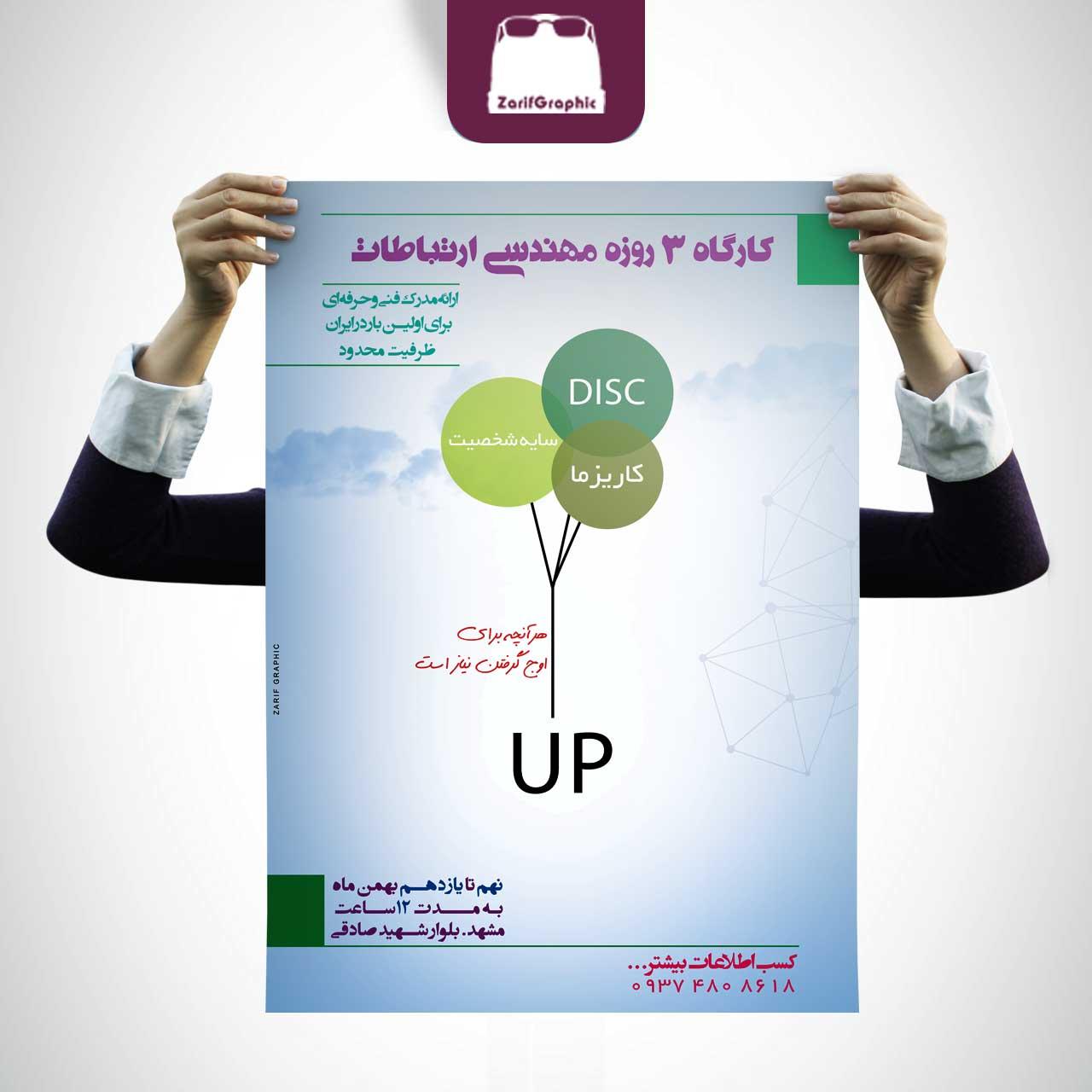 طراحی پوستر تبلیغاتی حرفه ای مشهد تهران