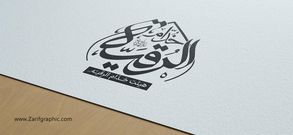 طراحی لوگو مذهبی در مشهد با ظریف گرافیک