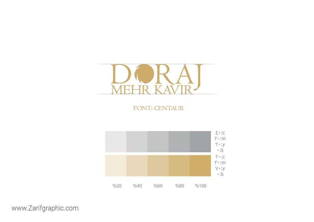 طراحی لوگو محصولات دارج کرمان در ظریف گرافیک مشهد