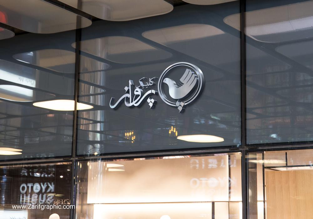 طراحی تخصصی لوگو کلینیک پرواز در مشهد با ظریف گرافیک