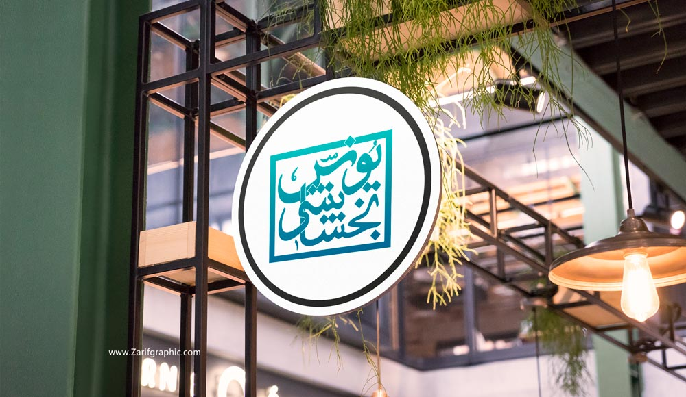 طراحی-لوگو-حرفه-ای-در-مشهد
