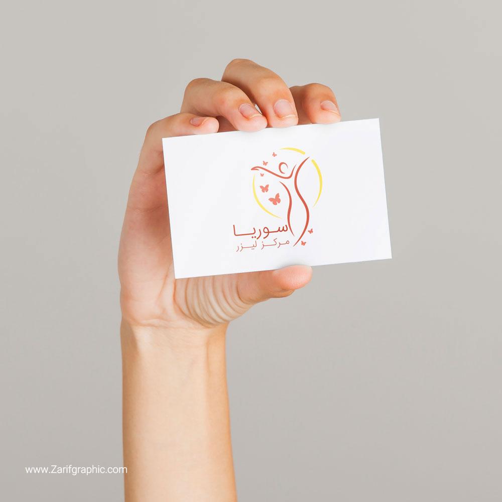 طراحی خلاقانه لوگو مرکز لیزر سوریا در مشهد با ظریف گرافیک