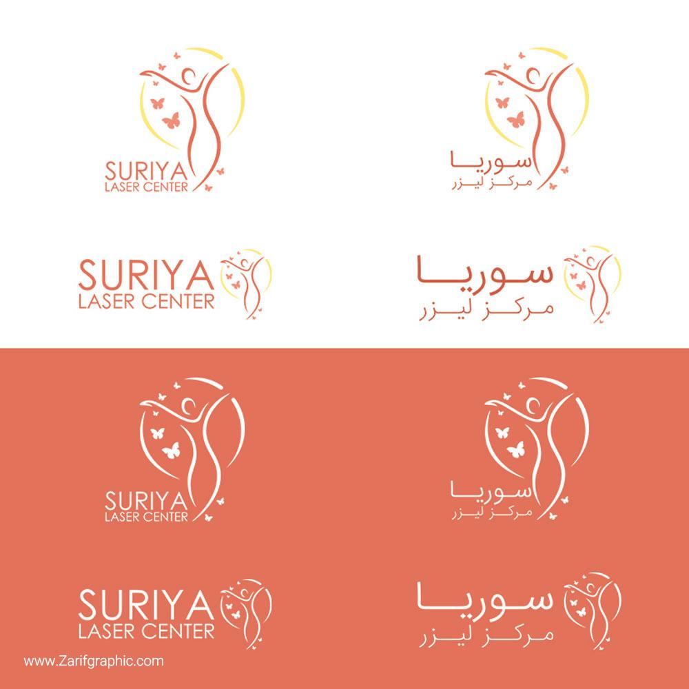 طراحی حرفه ای لوگو مرکز لیزر سوریا در ظریف گرافیک